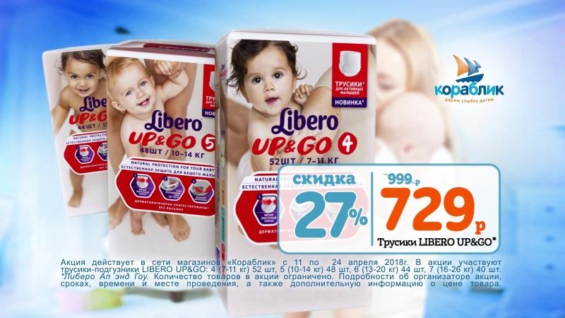 Скидка 27% на трусики-подгузники Libero UpGo