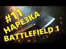 BATTLEFIELD 1 / ЛУЧШИЕ МОМЕНТЫ МОЕЙ ИГРЫ / ВЫПУСК 11 / GAME PC 4K