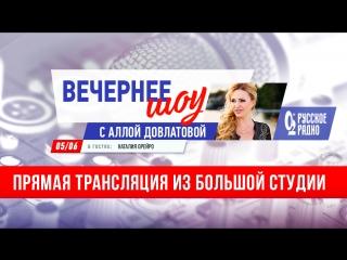 Наталия Орейро в «Вечернем шоу Аллы Довлатовой»