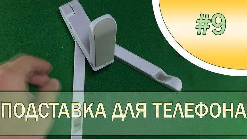 Подставка Для Телефона(Планшета) С Гирбест. Посылка Из Китая