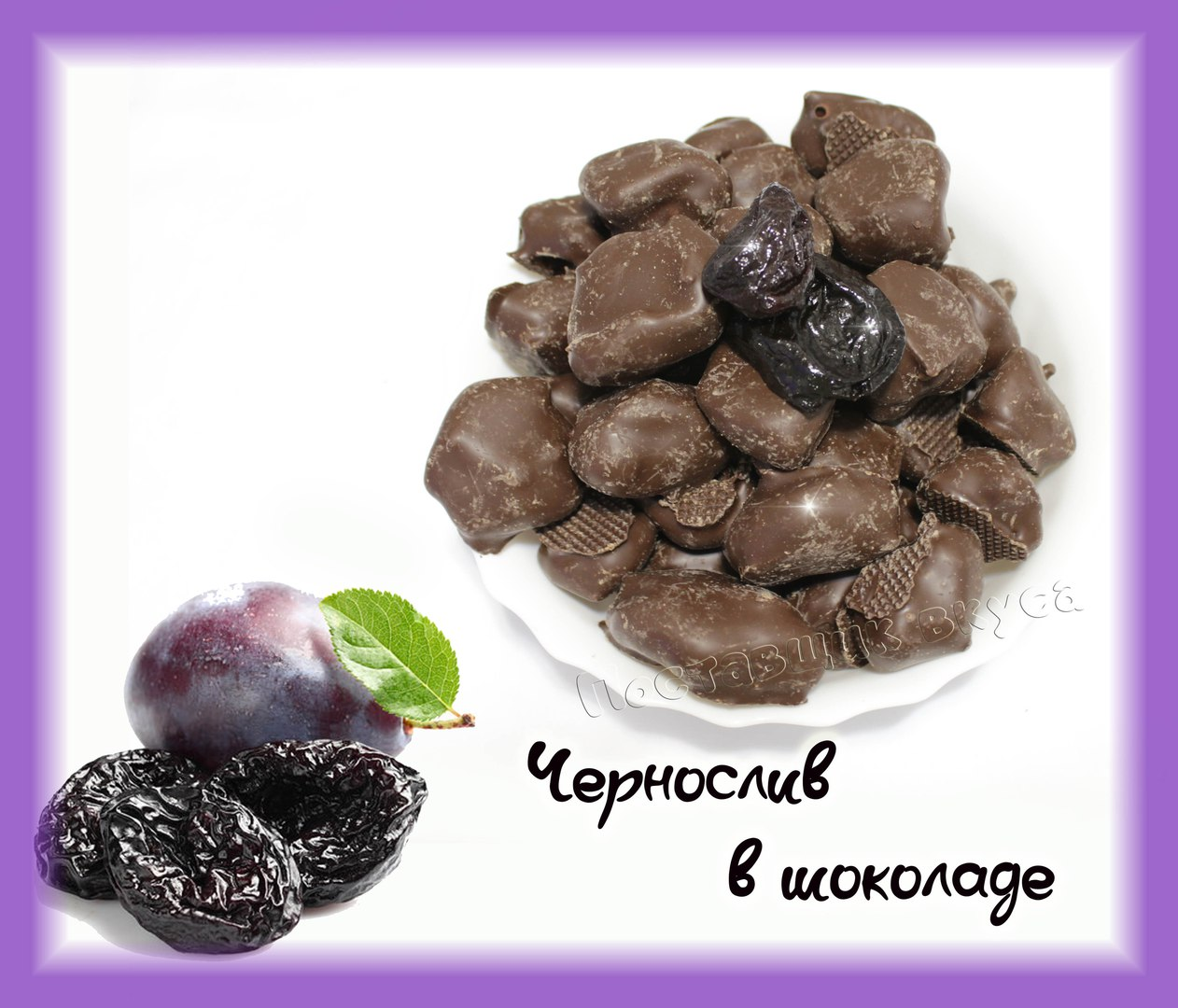 Чернослив в шоколаде NEW 0.5 кг