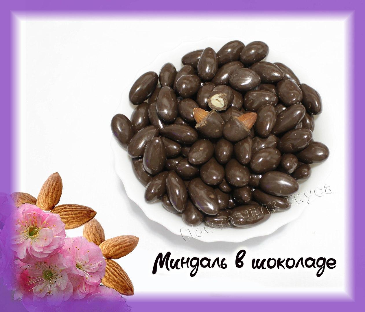 Миндаль в темном шоколаде NEW 0.5 кг