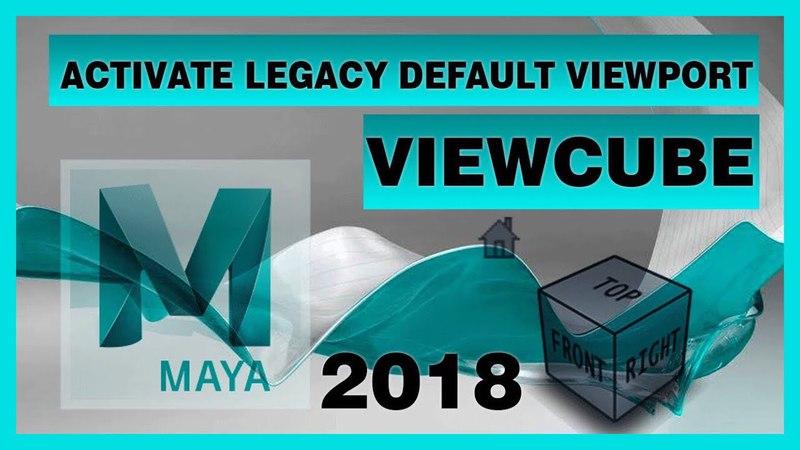 Maya 2018 Legacy Default Viewport - Возвращаем Viewcube в Maya 2018