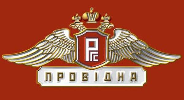 Страховая компания «Провидна» - www.providna.ua