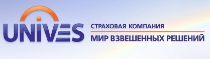 Страховая компания «ЮНИВЕС» - www.unives.com.ua