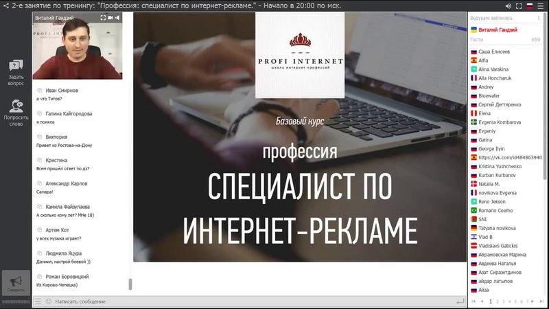 2-e занятие по тренингу: Профессия: специалист по интернет-рекламе. - 25.04.2018