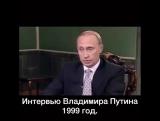 Фрагмент интервью Владимира Путина, 1999 год.