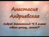 Анастасия Андриевская - Андрей Вознесенский