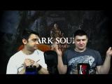 Стрим Dark Souls: Remastered. Часть 3 (16+)