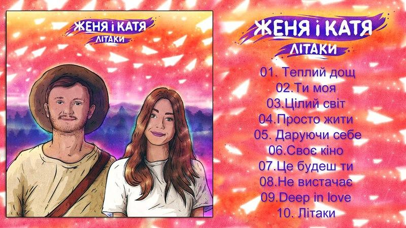 Женя і Катя - Літаки (LP)
