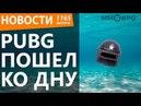 PUBG пошел ко дну Новости