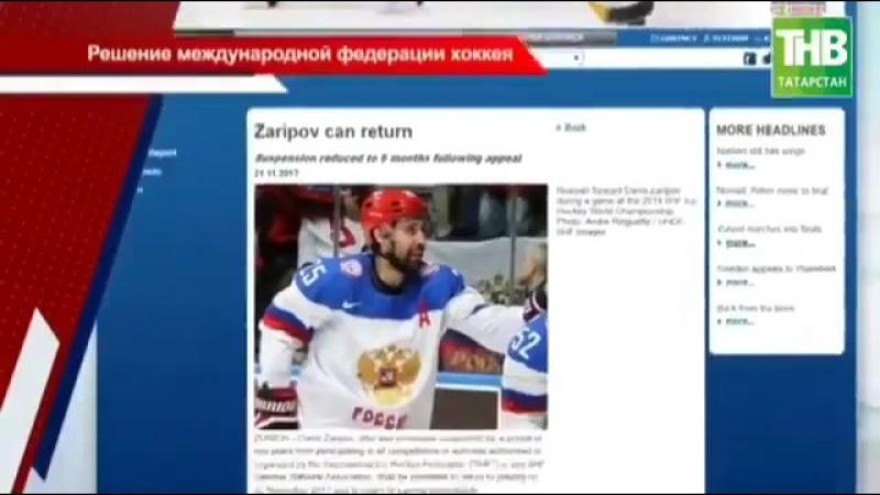 Хоккейный клуб «Ак Барс» и Данис Зарипов подписали... Казань 24.11.2017