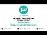Тизер. Интервью с Владимиром Игоревичем Зефировым