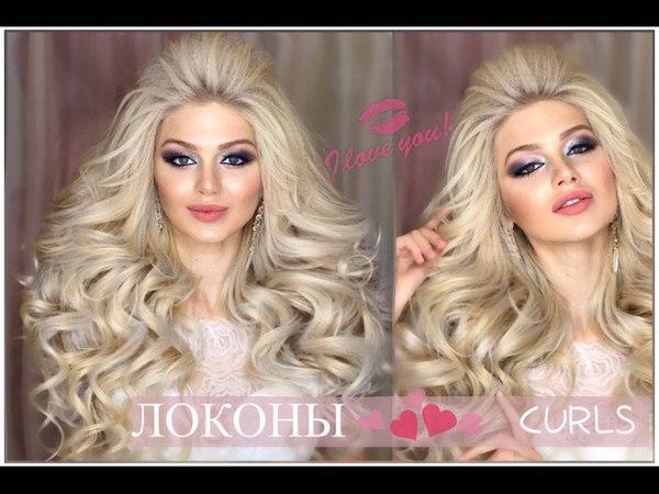 Локоны 5D на плойку. Big Curls. Wedding Hairstyle