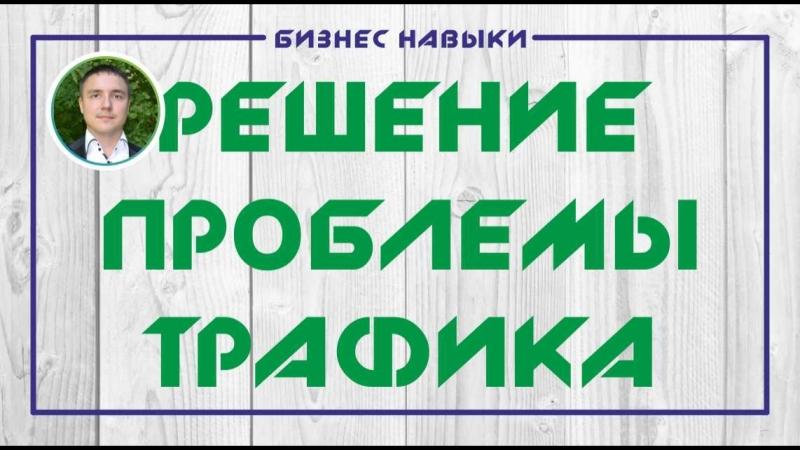 Решение проблемы трафика | Евгений Гришечкин