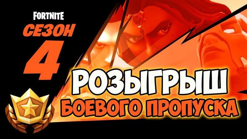 РОЗЫГРЫШ БОЕВОГО ПРОПУСКА (BATTLE PASS) / (EKBplay and Apelsin) - Fortnite Battle Royale 9