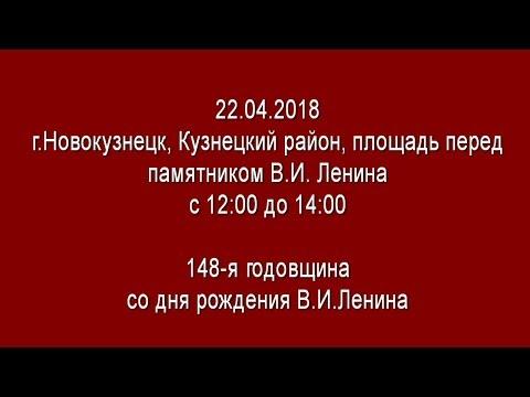 На день рождения В.И. Ленина. КПРФ Новокузнецк
