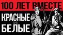 Е. Спицын, Е. Пашкова, Г. Артамонов, А. Пыжиков: Почему в России не прекращается Гражданская война?