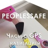 Peoplessafe