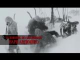 скачать песню из фильма перевал дятлова 9 тыс. видео найдено в Яндекс.Видео.mp4