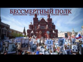 Дмитрий Лазарев, Татьяна Гуляева - Бессмертный полк