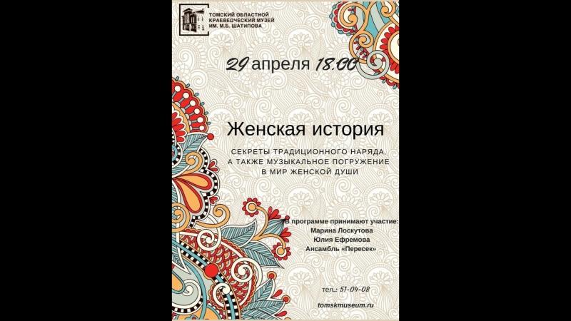 Женская история в Томском областном краеведческом музее_29.04.2018