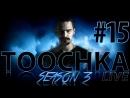 Toochka Live #15 S3   Viva la Cloud