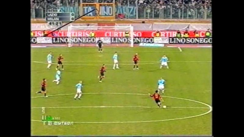 чемпионат италии 2005/2006, 23-й тур, Лацио - Милан, нтв