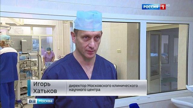 Вести Москва В столичной клинике удаление опухолей проводят по новому