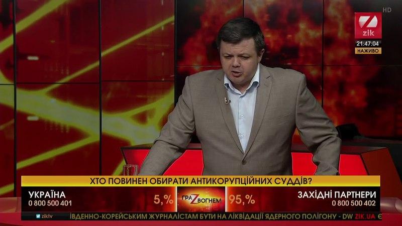 Семенченко: АнтикоррупционныйСуд - последний участок антикоррупционной мясорубки, создание которого затягивает ОПГ порошенко
