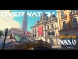 Новое поле боя режима сопровождение: Риальто | Overwatch