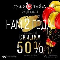 Логотип СУШИ ТАЙМ / ДОСТАВКА & С СОБОЙ / СЕРГИЕВ ПОСАД
