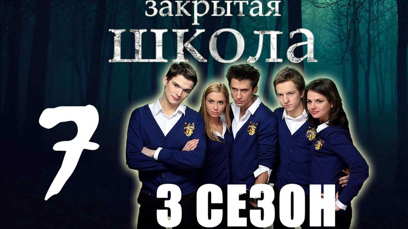 Закрытая школа 3 сезон 7 серия Триллер Мистический сериал » Мир HD Tv - Смотреть онлайн в хорощем качестве
