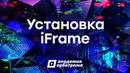 Академия Арбитража — Как установить iFrame форму на транзитку?