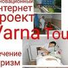 Бизнес*Varna tour*- Уральск