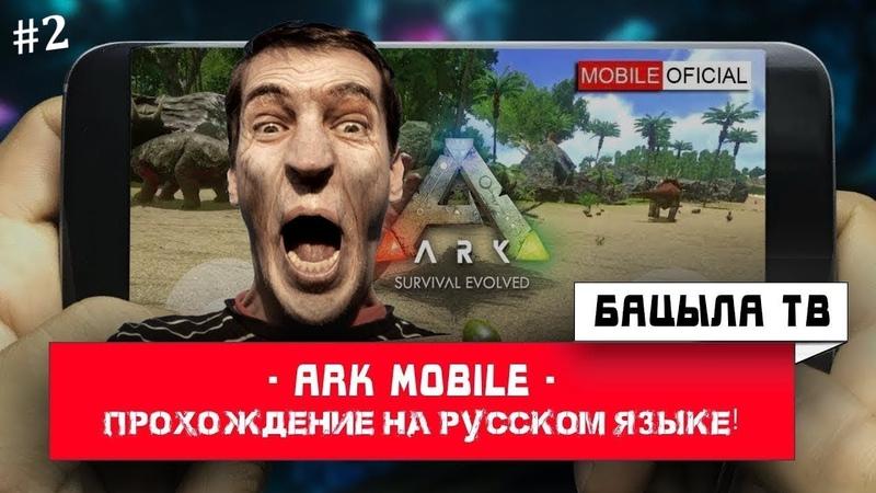 ARK Survival Evolved Mobile - Прохождение на русском языке 2 | андроид, 4pda, apk