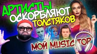 АРТИСТЫ ОСКОРБЛЯЮТ ТОЛСТЯКОВ / МОЙ ТОП 5 МУЗЫКИ / БУРНЫЕ НОВОСТИ / MY MUSIC TOP