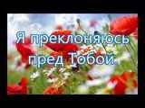 Бог моей жизни - Детская Песня