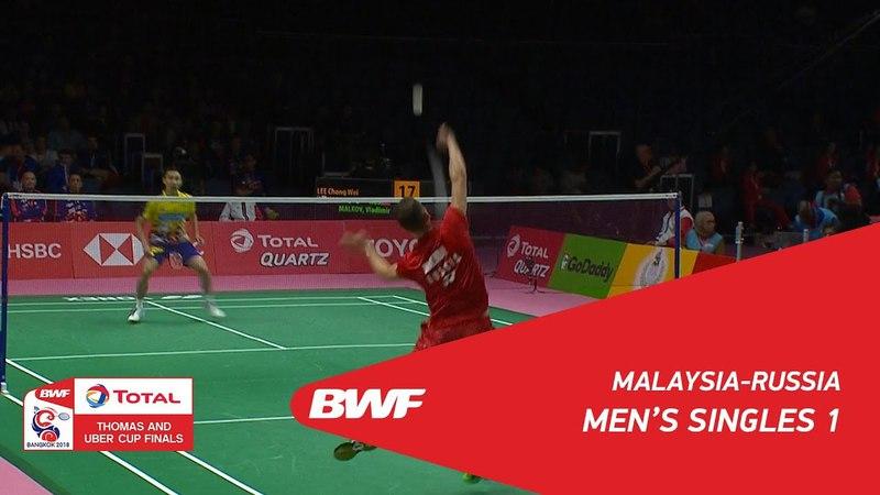 Thomas Cup | MS1 | LEE Chong Wei (MAS) vs Vladimir MALKOV (RUS) | BWF 2018
