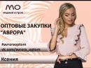 КАРДИГАН 60577 Оптовые закупки Аврора