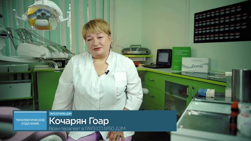 Кочарян Гоар Сергеевна О заболеваниях слизистой оболочки полости рта