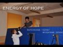 Энергия Надежды 2017 (Вырезанные сценыНеудачные дубли)