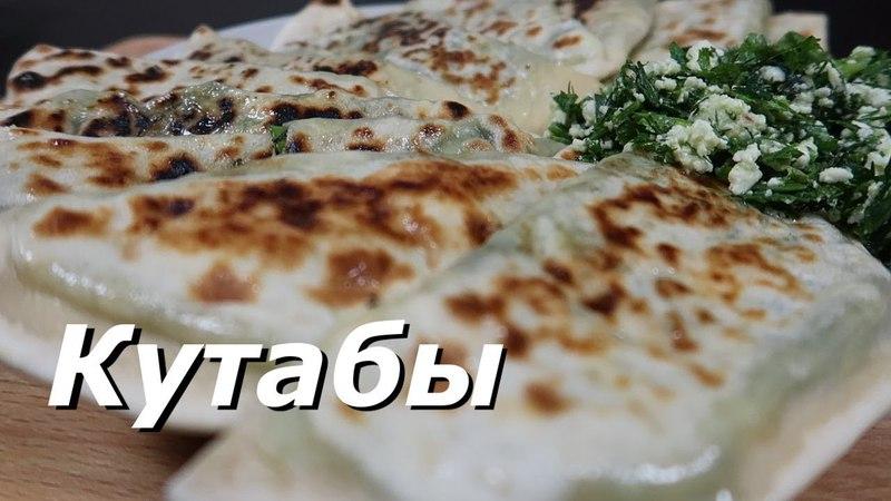 КУТАБЫ | Рецепт Азербайджанской кухни