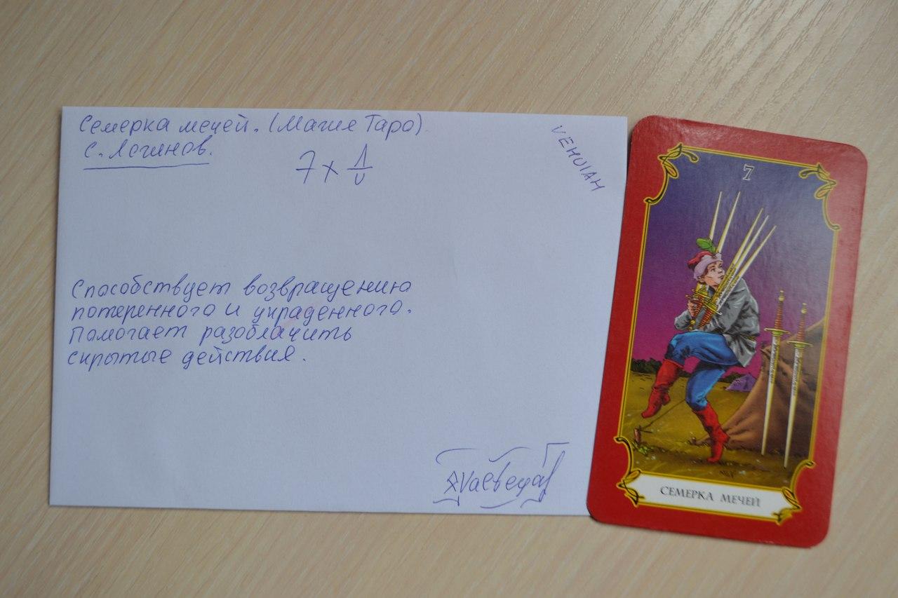 Конверты с магическими программами от Елены Руденко. Ставы, символы, руническая магия.  - Страница 4 QSBa_XHQtug