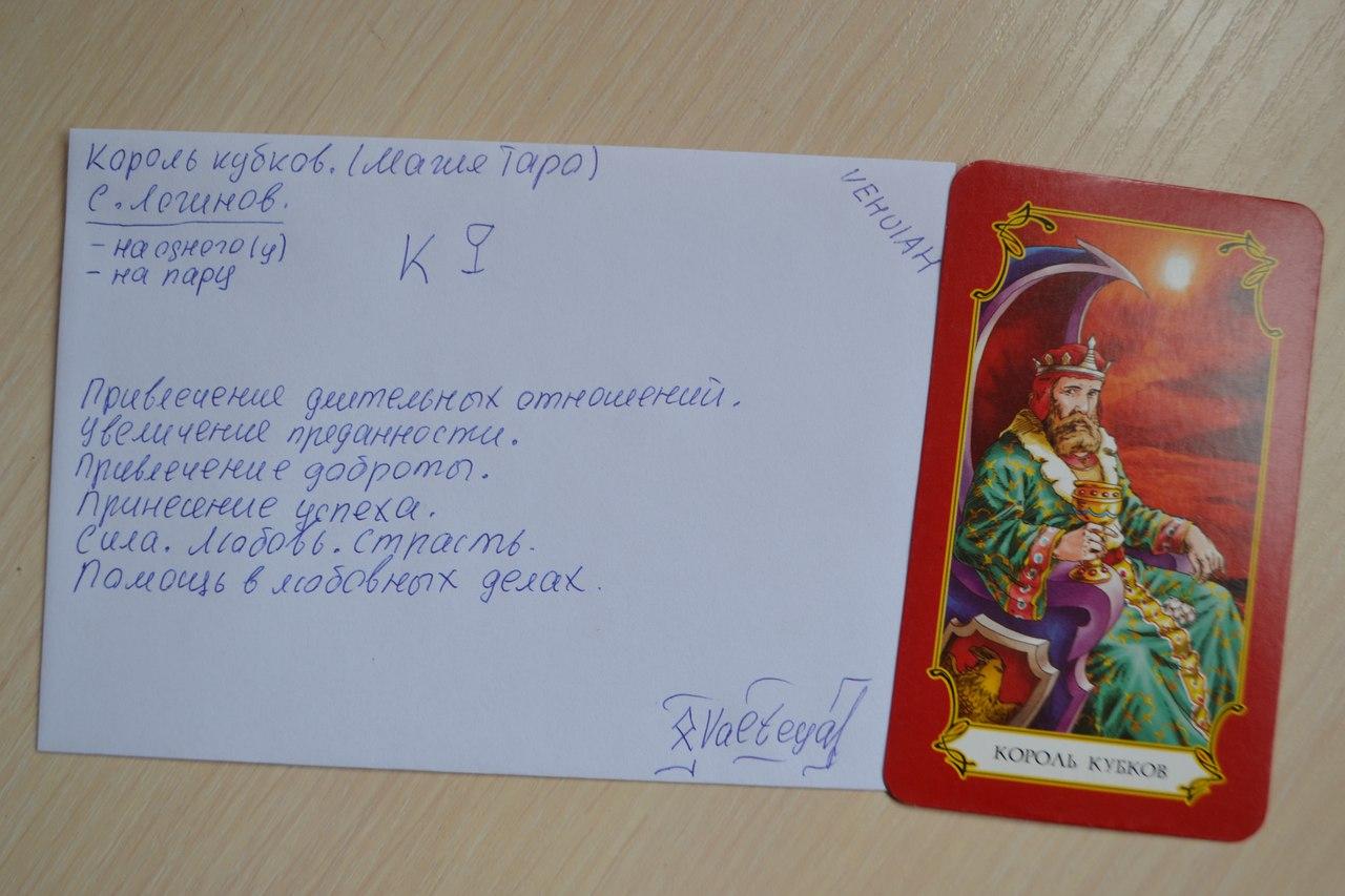 Конверты с магическими программами от Елены Руденко. Ставы, символы, руническая магия.  - Страница 4 Z8CaOlNeYyw