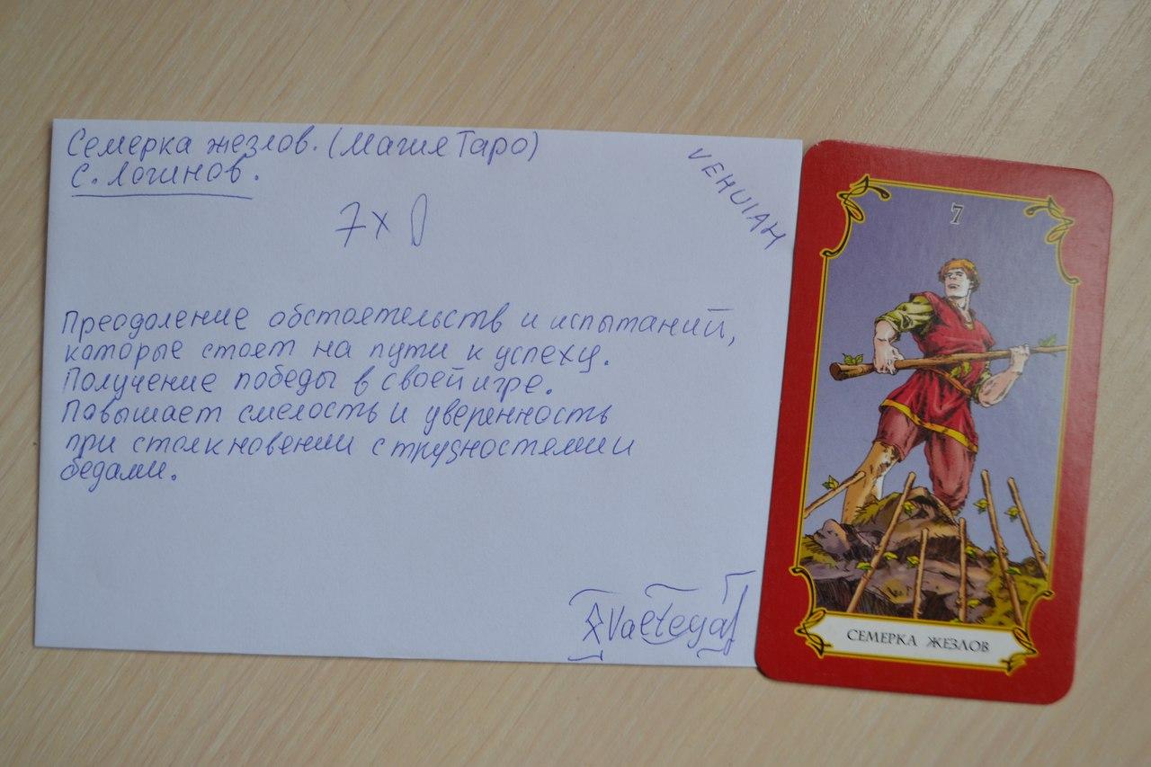 Конверты с магическими программами от Елены Руденко. Ставы, символы, руническая магия.  - Страница 4 FkfkPo_B3as
