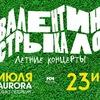 Валентин Стрыкало - Питер 22.07 | Москва 23.07