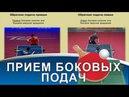 ПРИЕМ БОКОВОЙ ПОДАЧИ в НАСТОЛЬНОМ ТЕННИСЕ Видео урок Артема Уточкина по приему подачи