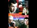 Профессия следователь, 4 серия ( СССР 1984 год ) HD