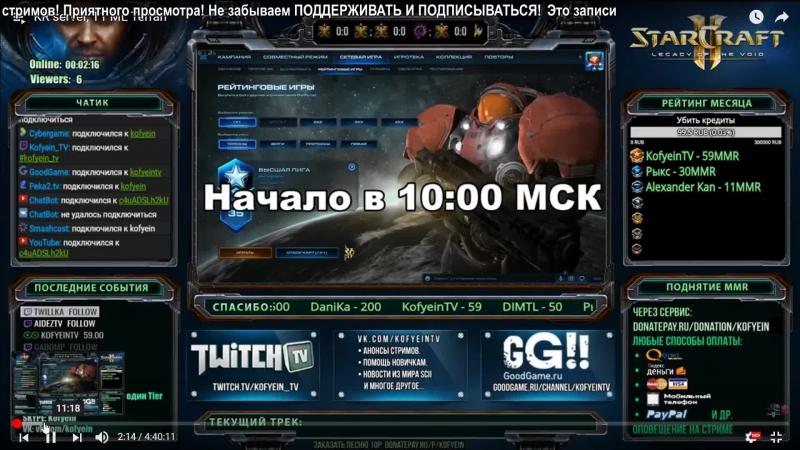 VODCAST: KR ладдер, Терран Т1 МЛ